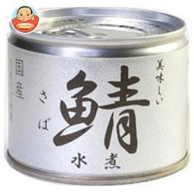 送料無料 伊藤食品 美味しい鯖水煮 190g缶×24個入
