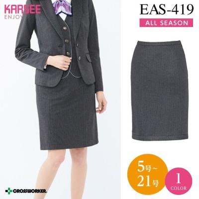 カーシーカシマ【ENJOY】セミタイトスカート EAS-419  事務服 レディース  女性用 制服 ユニフォーム