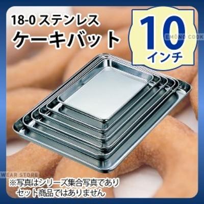 18-0 ケーキバット 10インチ_ステンレス バット 角型 調理バット 調理用バット 業務用 e0100-01-003 _ AA0655