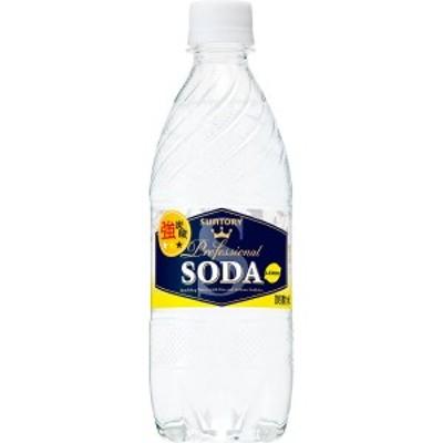 サントリーソーダレモン 強炭酸水 ペットボトル 無糖0cal 490ml×5本