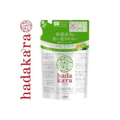 ハダカラ ボディソープ 保湿+サラサラ仕上がりタイプ グリーンフルーティの香り 詰替用 340mL / ライオン ハダカラ