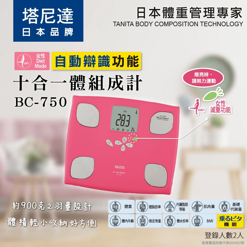 【TANITA 塔尼達】體脂計(BC750) 9大檢測/可輸入生理期
