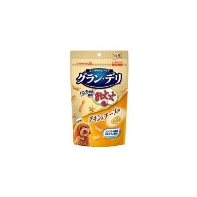 ユニチャーム グランデリ ワンちゃん専用 おっとっと チキン&チーズ味 50g×36袋