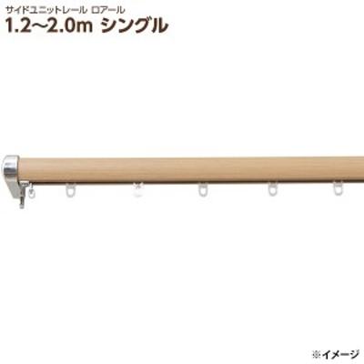 直送 代引・日時指定不可 サイドユニットレール ロアール I0820 1.2~2.0m シングル ミディアム 沖縄・離島配送不可