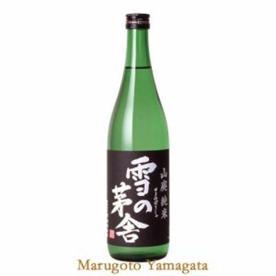 雪の茅舎 山廃純米 65% 720ml 秋田県齋彌酒造店 秋田 日本酒