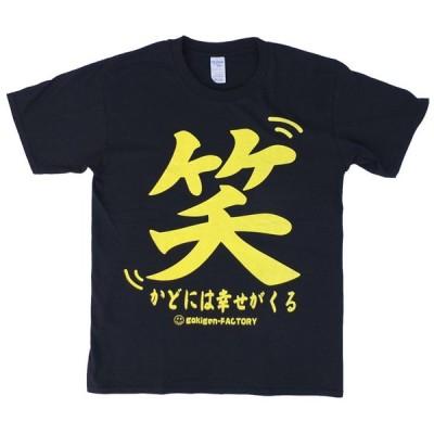 笑うかどには幸せがくる(黒/ブラック) Tシャツ Gokigen-Factory ゴキゲンファクトリー S/M/L バカT おもしろTシャツ 文字Tシャツ