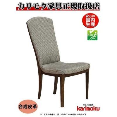 eis仕様 カリモク CT7805 食堂椅子 食卓椅子 ダイニングチェア 肘無し椅子 合成皮革張り ハイバック 日本製家具 正規取扱店 木製 ブナ 単品 バラ売り