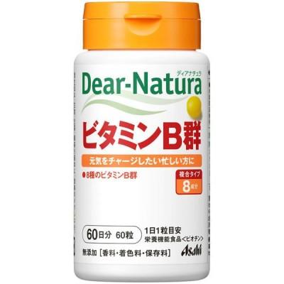 アサヒグループ食品ディアナチュラ(Dear-Natura) ビタミンB群 60日分(60粒入) アサヒグループ食品 サプリメント