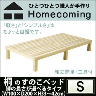 トイロ homecoming 桐のすのこベッド 脚の長さが選べるタイプ シングル W100×D200×H33 36 39 42cm 桐無垢材 日本製 組立簡単 NB01