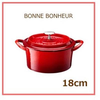 BONNE BONHEUR ボンボネール 18cmココット レッド ホーロー加工 デザイン おしゃれ ルクルーゼ ストウブ
