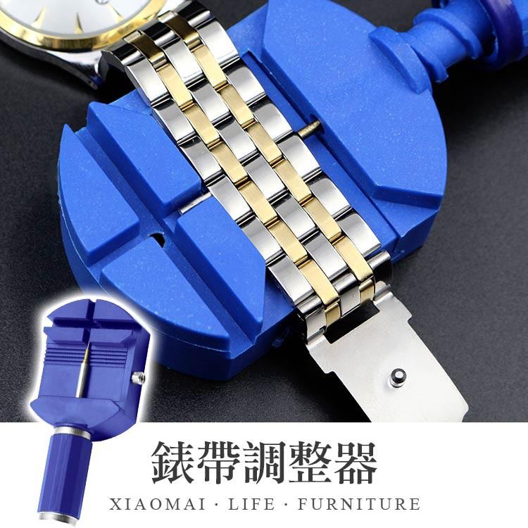 錶帶調整器 【小麥購物】24H出貨台灣現貨【Y450】錶帶 調整器 拆錶器 手鏈 配件拆卸 調表器 錶 手錶手錶工具