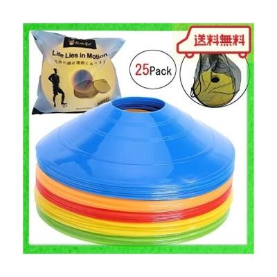 BiAnYC マーカーコーン トレーニングコーン コンパクト マーカーディスク サッカー/フットサル用 カラーコーン 5