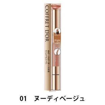 カネボウ化粧品COFFRET DOR(コフレドール) コントゥアリップデュオ 01 Kanebo(カネボウ)