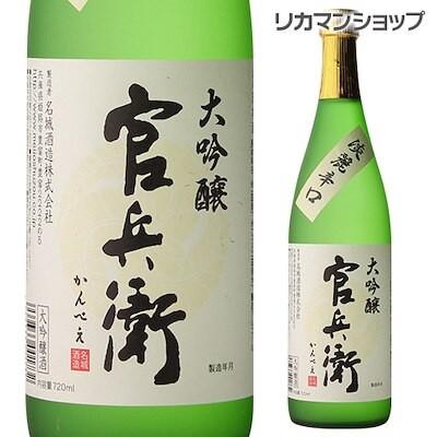 官兵衛 大吟醸 720ml 日本酒 清酒 大吟醸 四合瓶 4合瓶 兵庫県 [長S]