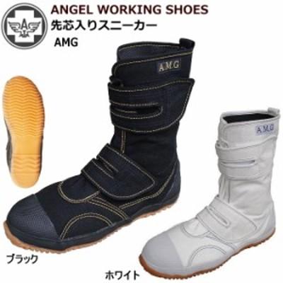 ANGEL エンゼル 先芯入り ブーツ 安全靴 幅広 3E 3e マジック仕様 メンズ 地下足袋生地使用 AMG メンズ靴 作業靴 滑りにくい ブラック 黒