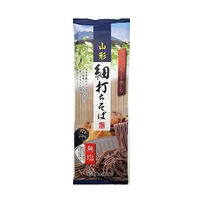 城北麺工 山形 細打ちそば 220g×5袋
