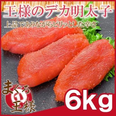 (訳あり わけあり ワケあり 穴あき バラ) 明太子 王様のデカ明太子 切れ子 6kg 2kg×3箱 訳アリ わけあり めんたいこ