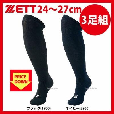 ゼット ZETT 3P カラーソックス アンダーソックス ロングソックス ハイソックス 3足組 BK03CL 24〜27cm 靴下 野球部 野球用品 スワロースポーツ