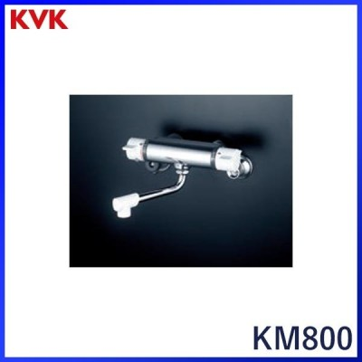 【KM800】 KVK 浴室用水栓 サーモスタット式混合栓