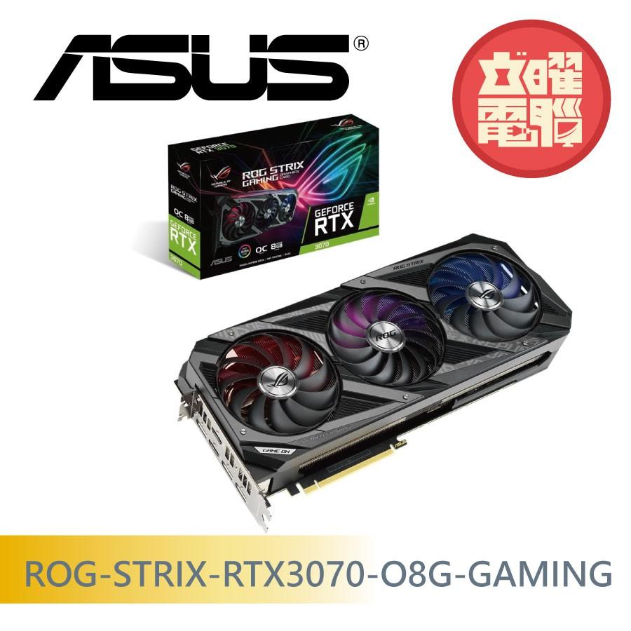 華碩 ROG-STRIX-RTX3070-O8G-GAMING 顯示卡【主機板任選】