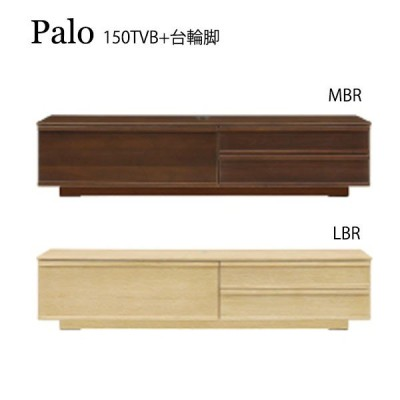 テレビボード テレビ台 TVボード TV台 木製 北欧 Palo パロ 150TVB+台輪脚
