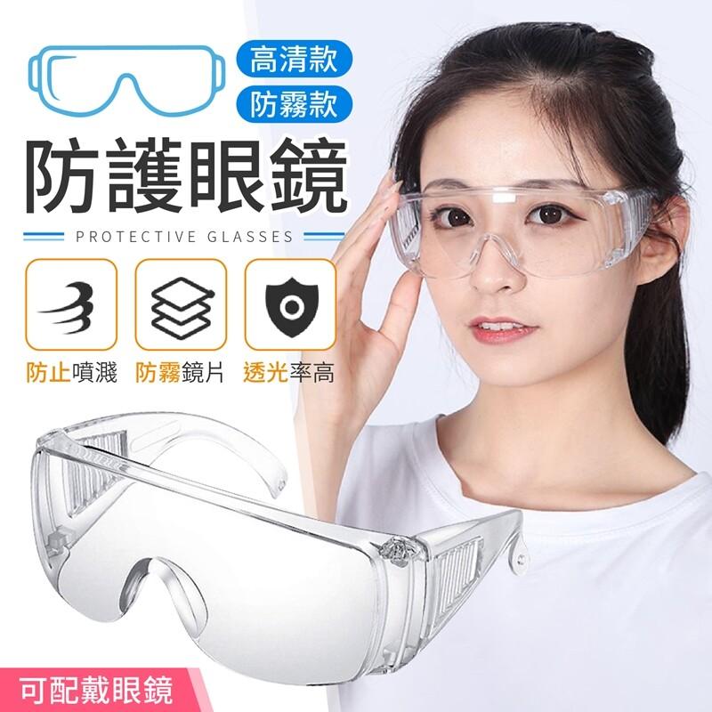 防疫必備可配戴眼鏡 防護眼鏡 護目鏡  防疫面罩 透明防護眼鏡 防疫眼鏡 防護鏡 透明護目鏡