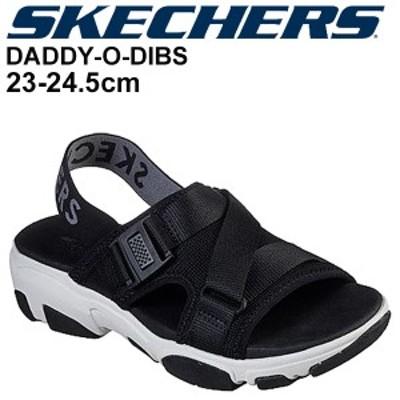 サンダル レディース シューズ スケッチャーズ SKECHERS DADDY-O-DIBS/バックストラップ 厚底 スポーツスタイル 女性用 カジュアル シン