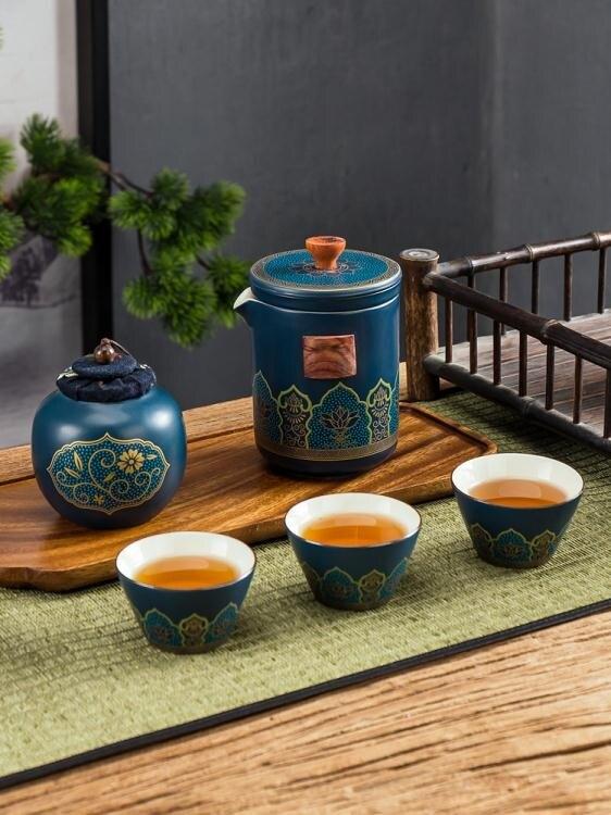 陶瓷便攜包旅行功夫茶具禮盒單人小套裝戶外快客杯一壺三杯泡茶壺 快速出貨