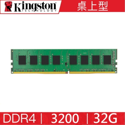 金士頓 Kingston DDR4 3200 32G 桌上型 記憶體 KVR32N22D8/32