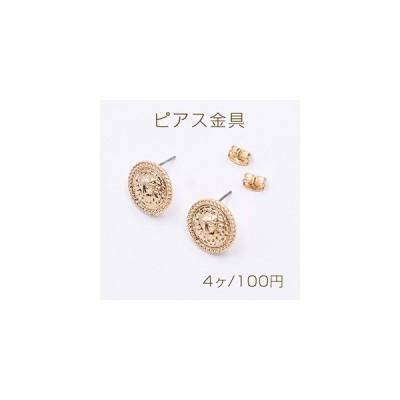 ピアス金具 ライオンヘッドの丸型 カン付き 14mm ゴールド【4ヶ】