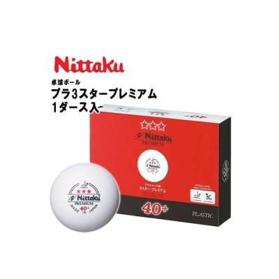ニッタク 卓球ボール プラ3スタープレミアム 1ダース入 硬球 国際卓球連盟公認球 日本卓球協会使用指定球 Nittaku 日本卓球 NB1301