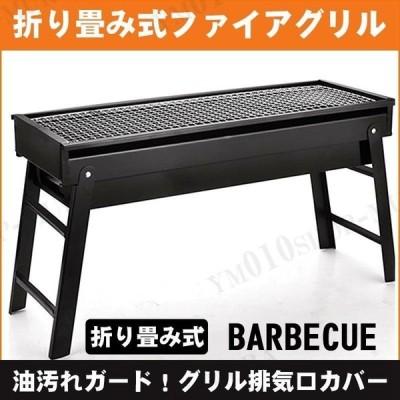 折り畳み式 ファイアグリル マルチファイアグリル 焚火台 BBQ バーベキュー ダッチオーブン 焚き火 キャンプ アウトドア