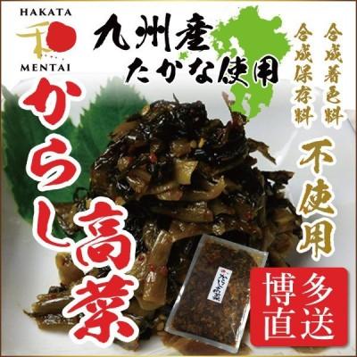 辛子高菜 からしたかな (博多辛子高菜) 九州産 300g