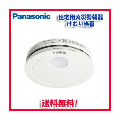(送料無料)パナソニック SHK48455 住宅用 けむり当番薄型2種 (SHK38455の後継品) 電池式・移報接点なし 警報音・音声警報機能付