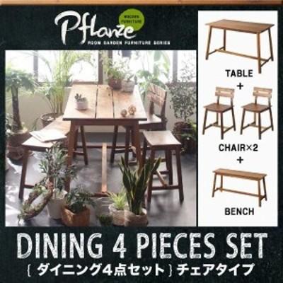 ダイニングテーブルセット 4人掛け 4点セット(テーブル幅120+チェア2脚+ベンチ) ルームガーデンファニチャー おしゃれ 4人用