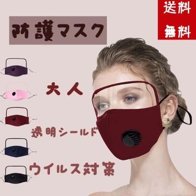 マスク 飛沫ガード 感染予防グッズ 男性用 男女兼用 透明シールド 防護マスク 大人 コロナ対策