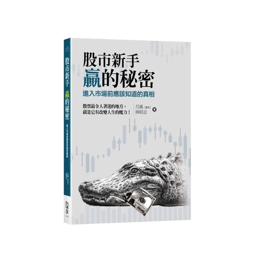 (FUN學)股市新手贏的秘密(月風(李杰)/林昭志)
