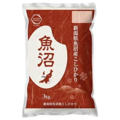 お米 3kg 令和2年産 新潟 魚沼産 コシヒカリ 精米