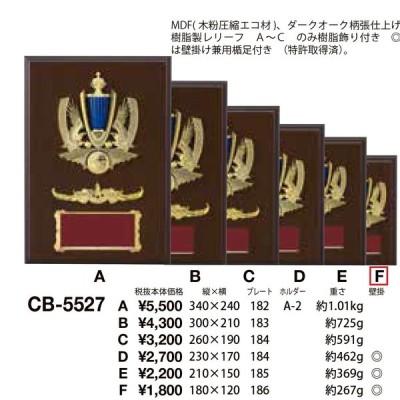 表彰用楯 CB-5527-F サイズ縦180mm×横120mm