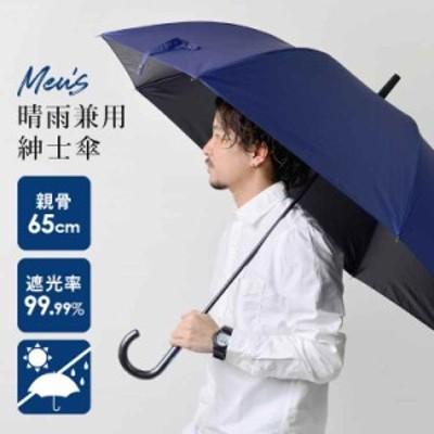 傘 メンズ 長傘 紳士 ジャンプ 65cm 日傘 男性 ネイビー ジャンプ式 雨傘 レディース 晴雨兼用 カサ ジャンプ 黒 紺 大きめ メンズ傘 丈