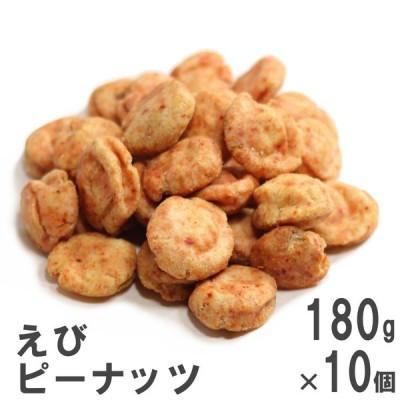 えびピーナッツ 180g×10袋 ケース販売 濃厚えび風味の落花生豆菓子