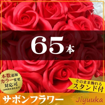 サボンフラワー ソープフラワー 花束 ギフト 赤バラ 65本 お祝い 65歳 65回 65周年 男性 女性 父 母 バラ 誕生日 記念祝い 周年祝い プレゼント ブーケ スタンド