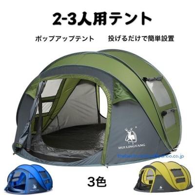 ポップアップテント アウトドア 投げるだけで簡単設置 ドーム型 ワンタッチテント 軽量 丈夫 広い ビッグテント サンシェード 日除け 日よけ 防風 防水 2-3人用