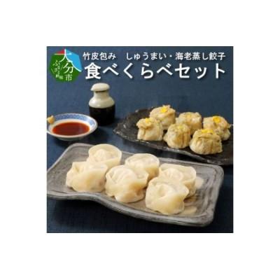 A02015 レンジで簡単美味シリーズ!!竹皮包み しゅうまい・海老蒸し餃子 食べくらべセット(冷凍食品)