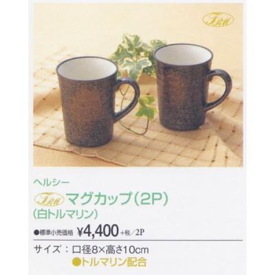 マグカップ(白トルマリン)2P
