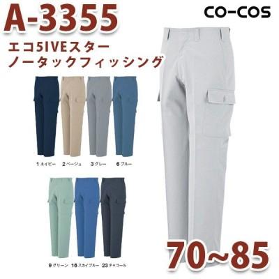 A-3355/スラックス70から85/オールシーズン秋冬/CO-COSコーコス作業服SALEセール