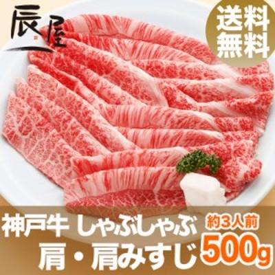 神戸牛 しゃぶしゃぶ肉 肩・肩みすじ 500g(約3人前) 送料無料  冷蔵