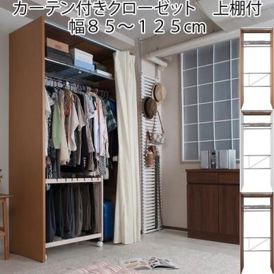 クローゼット ハンガー ラック 洋服 収納 カーテン付き 伸縮 棚付き 幅85〜125cm