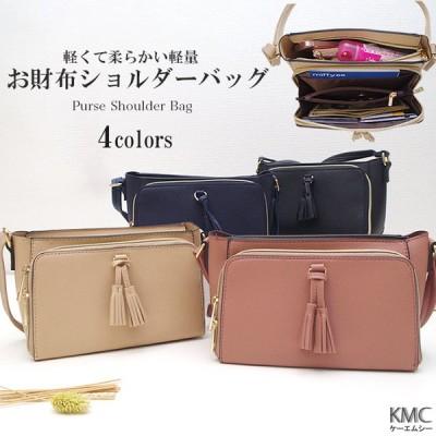 お財布 ポシェット バッグ ショルダー お財布バッグ ショルダーバッグ レディース 斜めがけ 軽い 軽量 ママ 30代 40代