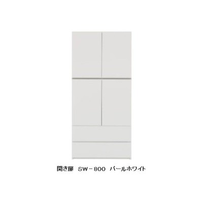 パモウナ製 キャビネット 開き扉 SW−800 3色対応 扉用ダンパー・耐震ロック装備 開梱設置送料無料